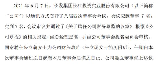 长江投资聘任朱立萌为公司财务总监