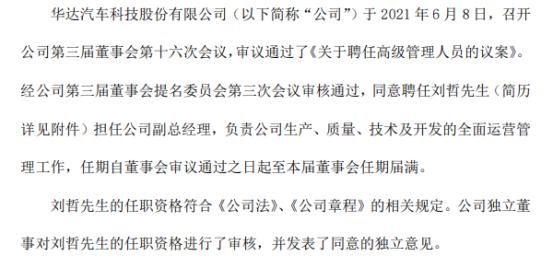 华达科技聘任刘哲担任公司副总经理