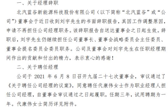 北汽蓝谷经理刘宇辞职 代康伟接任