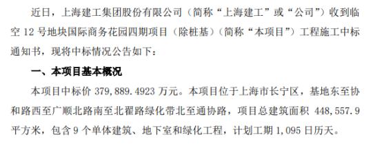 上海建工中标临空12号地块国际商务花园四期项目(除桩基) 中标价37.99亿