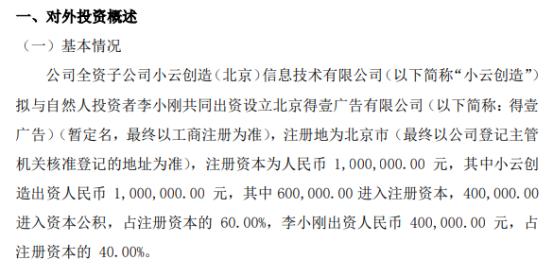 光音网络全资子公司小云创造拟投资100万元设立北京得壹广告有限公司