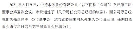 中持股份聘任朱向东为公司总经理