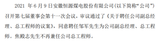恒源煤电聘任邹军为公司副总经理、总工程师