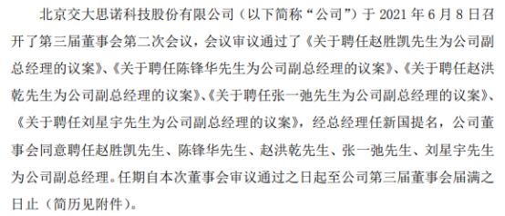 交大思诺聘任赵胜凯、陈锋华、赵洪乾、张一弛、刘星宇均为公司副总经理