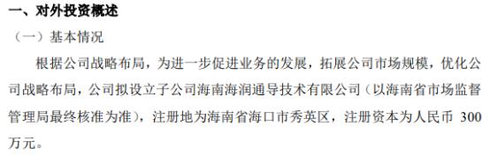 海润股份拟投资300万元设立子公司海南海润通导技术有限公司