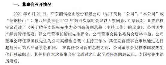 韶钢松山聘任李国权为公司高级副总裁