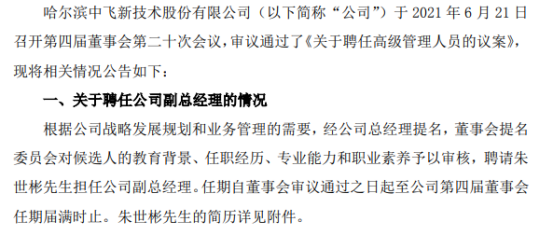 中飞股份聘请朱世彬担任公司副总经理