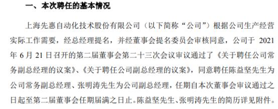 先惠技术聘任陈益坚为公司常务副总经理、张明涛为公司副总经理