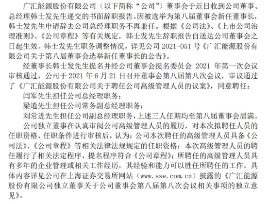 广汇能源总经理韩士发辞职 闫军接任