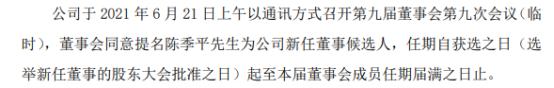 皖通高速执行董事、常务副总经理谢新宇辞职 提名陈季平为新任董事候选人