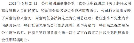 蓝英装备聘任郭洪涛为公司总经理