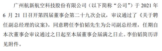 航新科技聘任李伯韬为公司副总经理