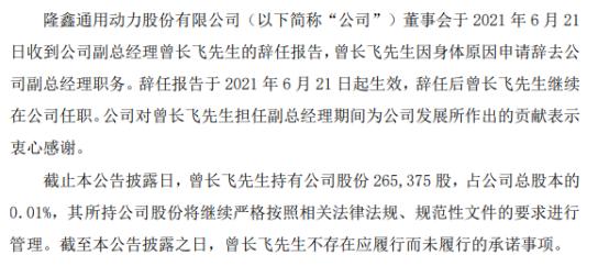 隆鑫通用副总经理曾长飞辞职 辞任后继续在公司担任其它职务