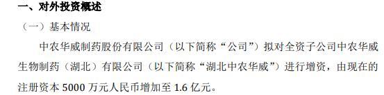 中农华威拟对全资子公司进行增资 由现在注册资本5000万增加至1.6亿