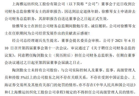 雅运股份财务总监徐雅琴辞职 陶剑勤接任