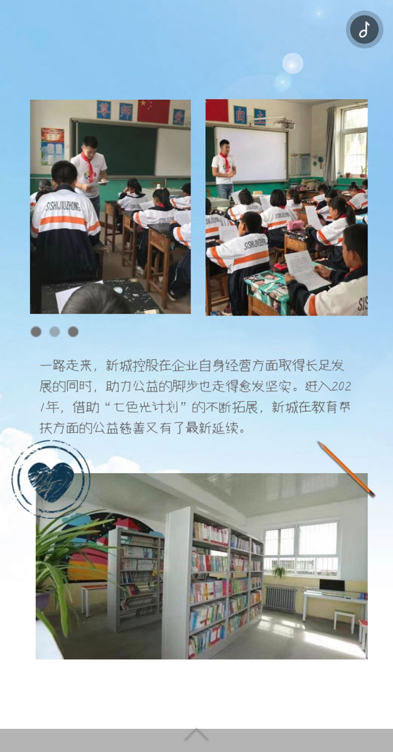 """公益慈善版图再拓展 新城控股""""七色光计划"""""""