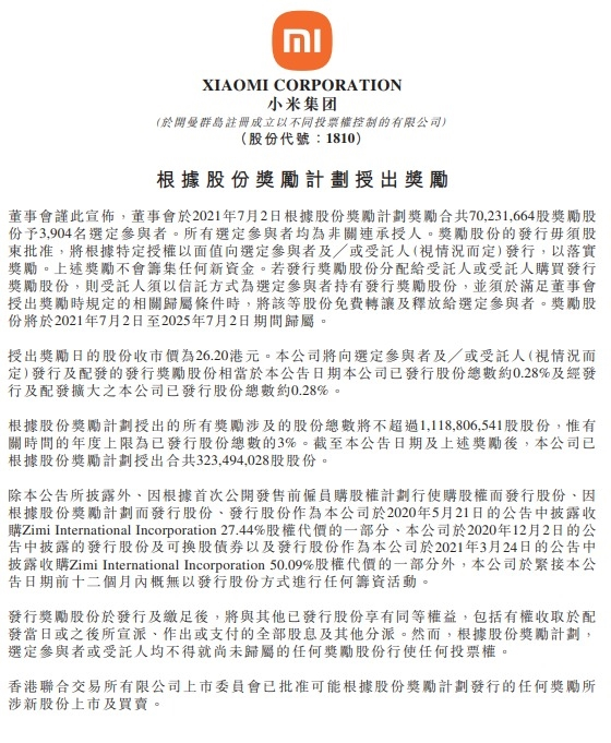 小米启动股权激励计划:向3904名员工授予价值15.4亿元股份