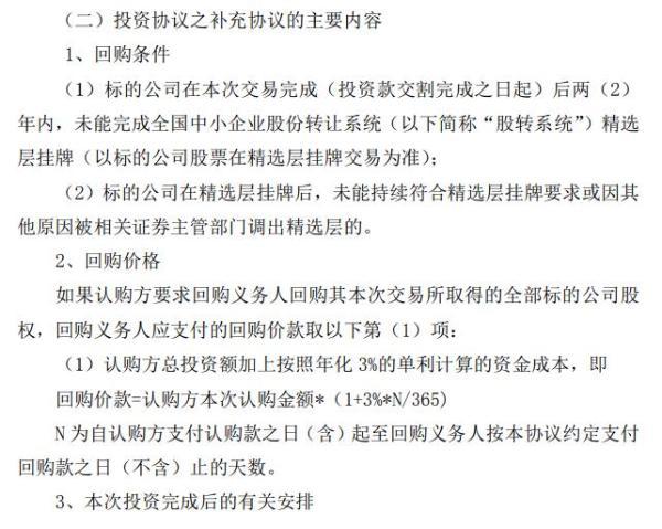 南宁糖业子公司侨旺纸模:定向募资4000万 2年未能晋升精选层需回购