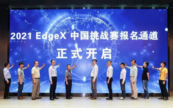"""EdgeX中国挑战赛启航:做实做强开放智能边缘领域""""事实标准"""""""