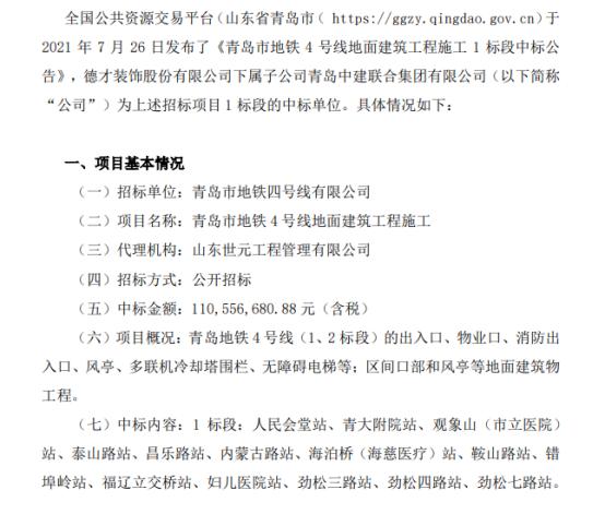 德才股份下属子公司中标青岛市地铁4号线地面建筑工程施工项目 中标价1.11亿(含税)