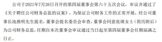 豆神教育财务总监刘顺利辞职 张瑛接任