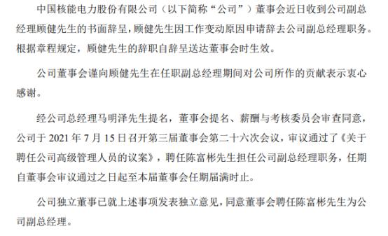 中国核电副总经理顾健辞职 陈富彬接任