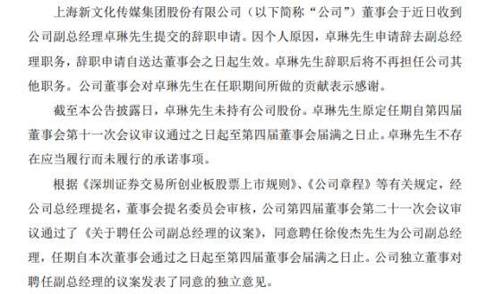 新文化副总经理卓琳辞职 徐俊杰接任