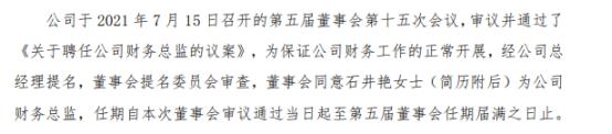 *ST赛为财务总监刘诚辞职 石井艳接任