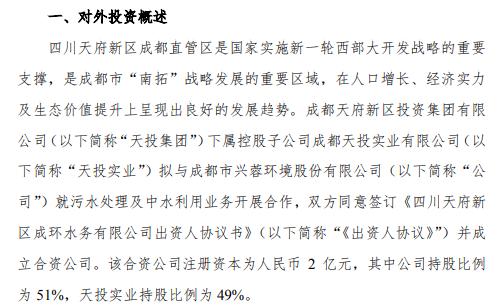 兴蓉环境控股子公司签订《四川天府新区成环水务有限公司出资人协议书》并成立合资公司 持股比例为51%