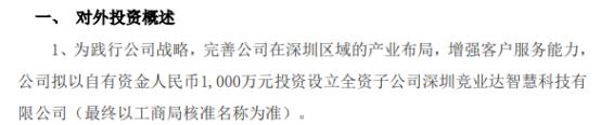 竞业达拟以自有资金1000万元投资设立全资子公司深圳竞业达智慧科技有限公司