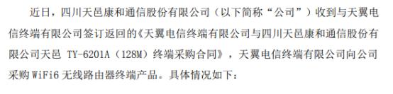 天邑股份与天翼电信终端有限公司签订终端采购合同 合同含税总金额为1.61亿