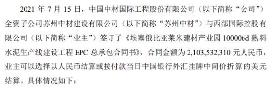 中材国际全资子公司签署经营合同 合同金额为21.03亿