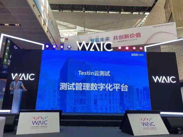 WAIC观察|AI赋能数字化转型,测试环节不能缺席