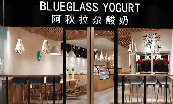 现制酸奶品牌Blueglass Yogurt完成超2亿元B轮融资,斯道资本和优山资本共同领投