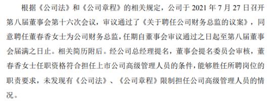 新日恒力财务总监陈瑞辞职 董春香接任