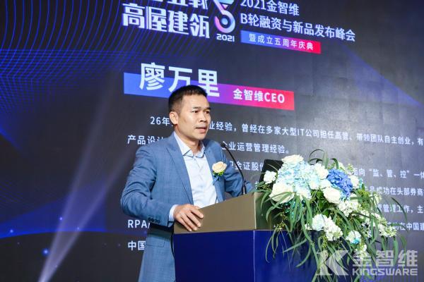 为中国智造注入新动力,金智维获高瓴创投领投逾2亿元B轮融资