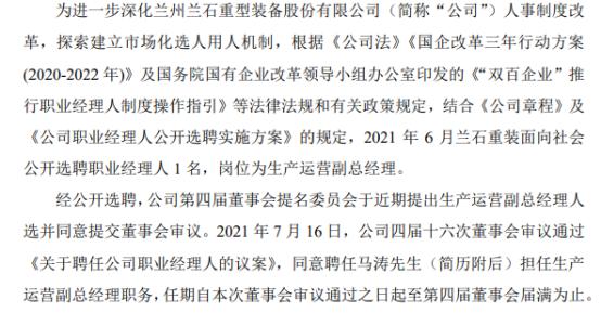 兰石重装聘任马涛担任生产运营副总经理职务