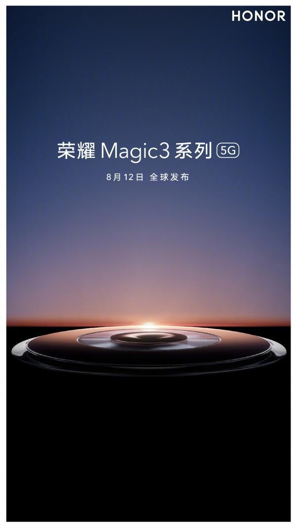 荣耀Magic3将于8月12日面向全球发布 或将首发骁龙888 Plus芯片