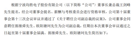 均胜电子聘任郭继舜、欧阳瑭珂为公司副总裁