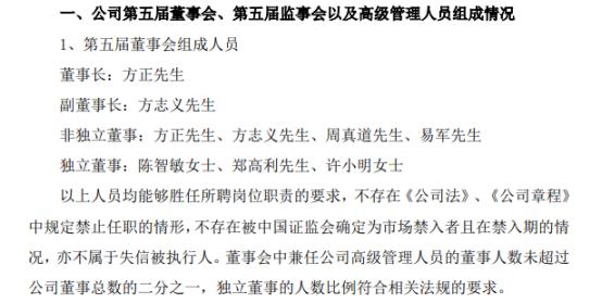 迦南科技选举方正为董事长、方志义为副董事长