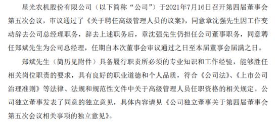 星光农机聘任郑斌为公司总经理