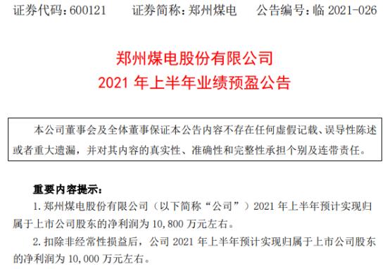 郑州煤电2021年上半年预计净利1.08亿 产品销售收入增加