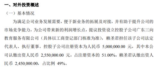 三向股份拟投资255万元设立控股子公司广东三向教育服务有限公司 持股51%