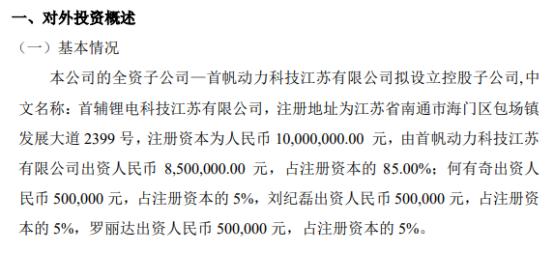 首帆动力全资子公司拟投资850万元设立控股子公司 持股85%
