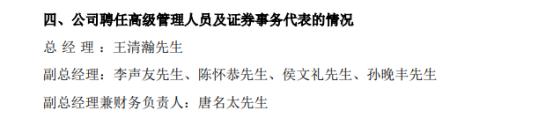 康华生物聘任王清瀚为总经理