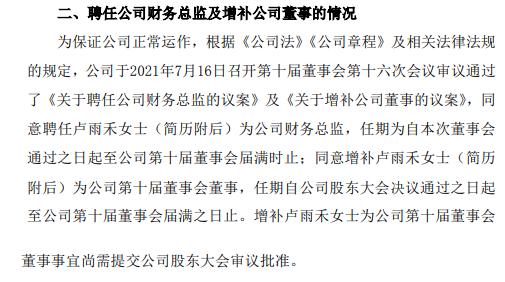 深粮控股财务总监金贞媛辞职 卢雨禾接任
