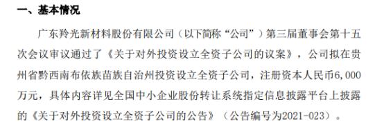 广东羚光拟在贵州省黔西南布依族苗族自治州投资6000万设立全资子公司