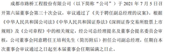 成都路桥聘任王培利担任公司副总经理