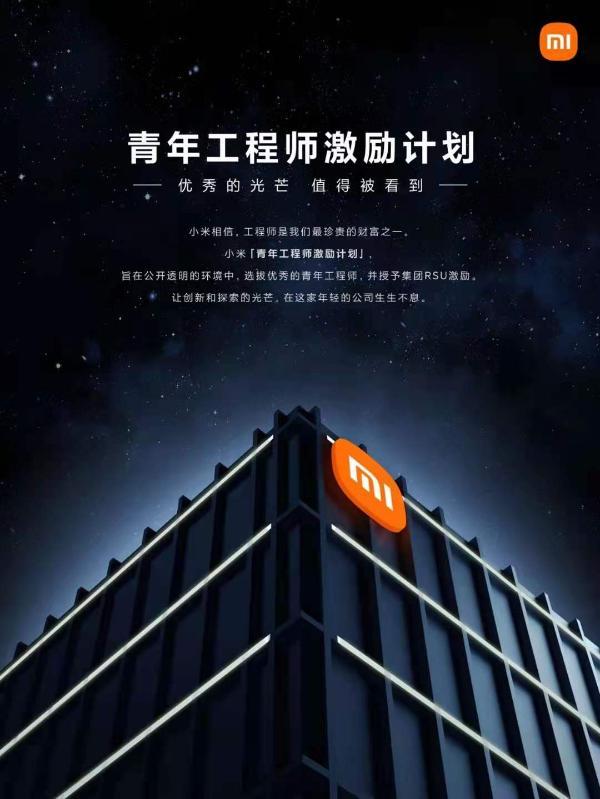小米近700名青年工程师获授1604.2万股股票激励