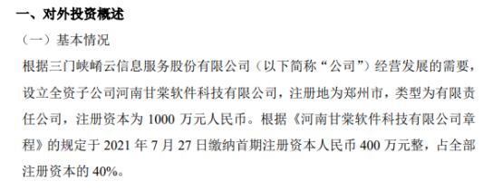 崤云信息拟投资1000万元设立全资子公司河南甘棠软件科技有限公司
